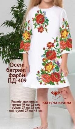 Заготовка плаття ПП-409 Квітуча країна