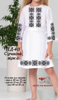 Заготовка плаття ПД-411 Квітуча країна