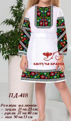 Заготовка плаття ПД-418 Квітуча країна