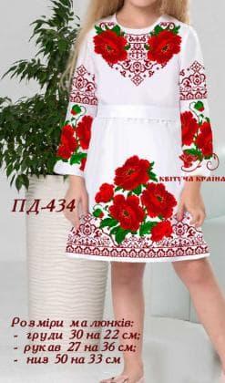 Заготовка плаття ПД-434 Квітуча країна