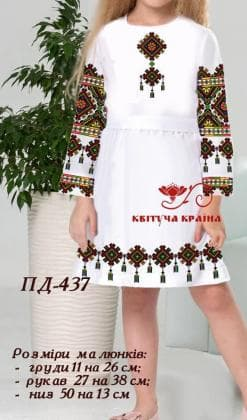 Заготовка плаття ПП-437 Квітуча країна
