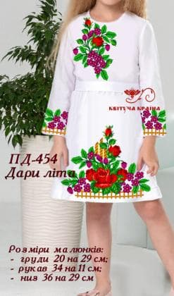 Заготовка плаття ПД-454 Квітуча країна