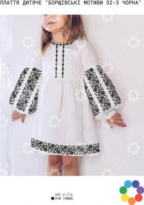 Заготовка дитячого платтячка ПД Борщівські мотиви 32-3 чорна Гармонія