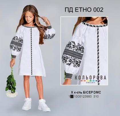 Заготовка плаття ПД Етно-002 Кольорова