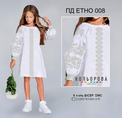 Заготовка плаття ПД Етно-008 Кольорова