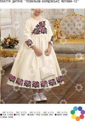 Заготовка дитячого платтячка  ПД-півкльош Борщівські мотиви -12 Гармонія