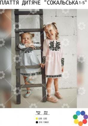 Заготовка дитячого платтячка ПД Сокальська 1-5 Гармонія