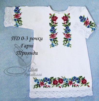 Заготовка плаття ПД(0-3) Гарні троянди Світ рукоділля