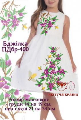Заготовка плаття ПДбр-400 Квітуча країна