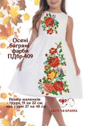 Заготовка плаття ПДбр-409 Квітуча країна