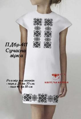 Заготовка плаття ПДбр-411 Квітуча країна