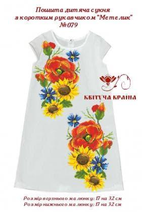 Пошите плаття для дівчинки  ПДс-Метелик-079 Квітуча країна