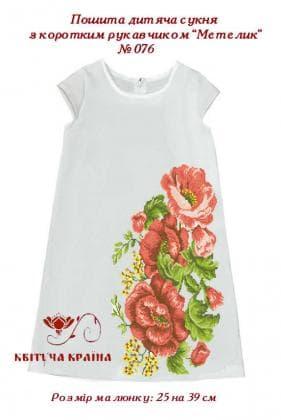 Пошите плаття для дівчинки  ПДс-Метелик-076 Квітуча країна
