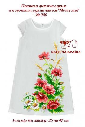 Пошите плаття для дівчинки  ПДс-Метелик-080 Квітуча країна