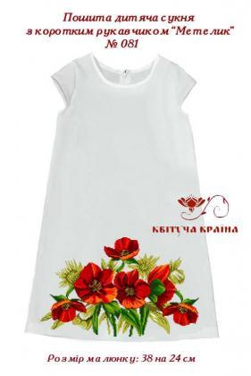 Пошите плаття для дівчинки  ПДс-Метелик-081 Квітуча країна