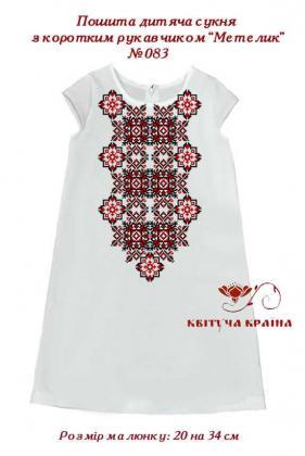 Пошите плаття для дівчинки  ПДс-Метелик-083 Квітуча країна