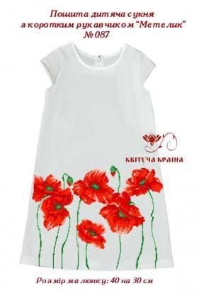 Пошите плаття для дівчинки  ПДс-Метелик-087 Квітуча країна