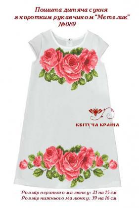 Пошите плаття для дівчинки  ПДс-Метелик-089 Квітуча країна