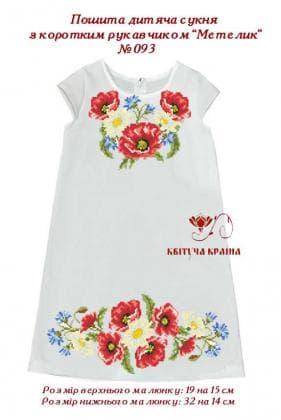 Пошите плаття для дівчинки  ПДс-Метелик-093 Квітуча країна