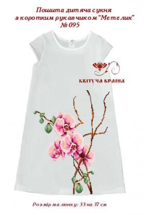 Пошите плаття для дівчинки  ПДс-Метелик-095 Квітуча країна