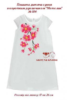 Пошите плаття для дівчинки  ПДс-Метелик-104 Квітуча країна