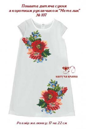 Пошите плаття для дівчинки  ПДс-Метелик-107 Квітуча країна