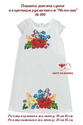 Пошите плаття для дівчинки  ПДс-Метелик-108 Квітуча країна