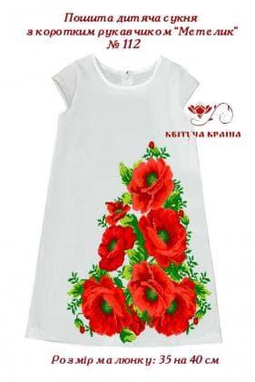 Пошите плаття для дівчинки  ПДс-Метелик-112 Квітуча країна
