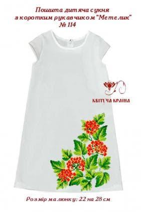 Пошите плаття для дівчинки  ПДс-Метелик-114 Квітуча країна