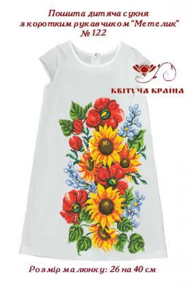 Пошите плаття для дівчинки  ПДс-Метелик-122 Квітуча країна