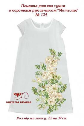 Пошите плаття для дівчинки  ПДс-Метелик-124 Квітуча країна
