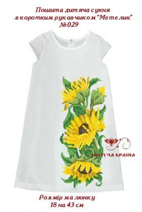 Пошите плаття для дівчинки  ПДс-Метелик-029 Квітуча країна