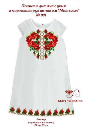 Пошите плаття для дівчинки  ПДс-Метелик-001 Квітуча країна