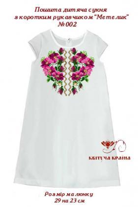 Пошите плаття для дівчинки  ПДс-Метелик-002 Квітуча країна