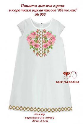 Пошите плаття для дівчинки  ПДс-Метелик-003 Квітуча країна