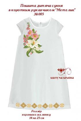 Пошите плаття для дівчинки  ПДс-Метелик-005 Квітуча країна