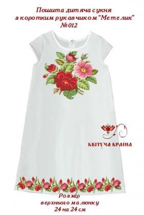 Пошите плаття для дівчинки  ПДс-Метелик-012 Квітуча країна