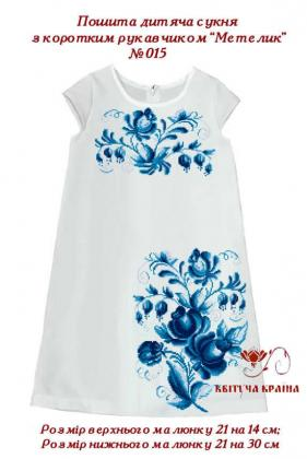 Пошите плаття для дівчинки  ПДс-Метелик-015 Квітуча країна