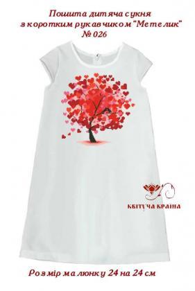 Пошите плаття для дівчинки  ПДс-Метелик-026 Квітуча країна