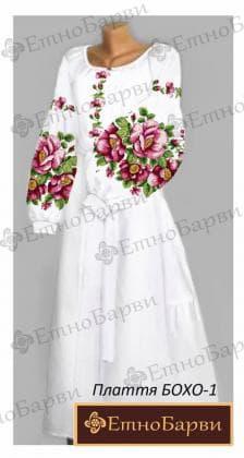 Заготовка плаття Плаття Бохо-1 ЕтноБарви