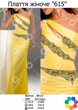 Заготовка для плаття  ПЖ-615 Гармонія