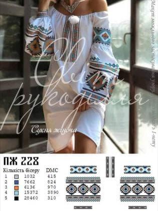 Заготовка плаття ПЖ-228 Світ рукоділля