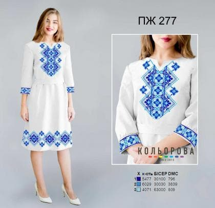 Заготовка плаття ПЖ-277 Кольорова