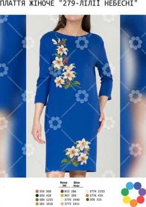 Заготовка для плаття ПЖ-279 Лілії небесні Гармонія