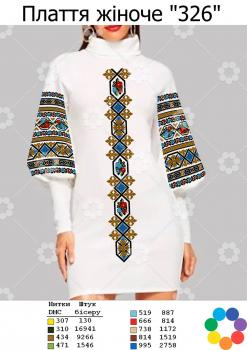 Заготовка для плаття ПЖ-326 Гармонія
