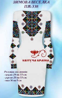 Заготовка  для плаття ПЖ-338 Квітуча країна