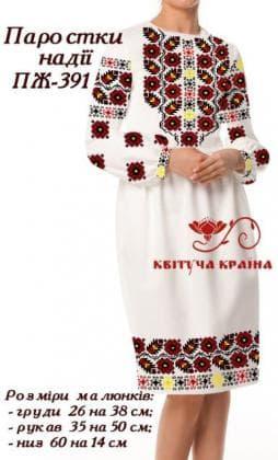 Заготовка  для плаття ПЖ-391 Квітуча країна