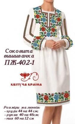 Заготовка  для плаття ПЖ-402-1 Квітуча країна