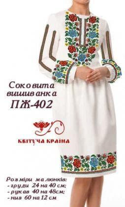 Заготовка  для плаття ПЖ-402 Квітуча країна