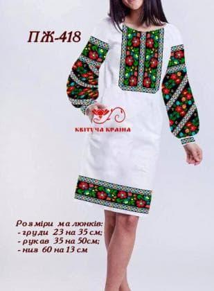 Заготовка  для плаття ПЖ-418 Квітуча країна